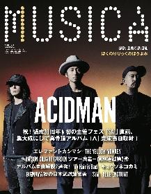 ACIDMANがニューアルバム『Λ(ラムダ)』の収録楽曲を発表 表紙を飾った『MUSICA』も解禁に