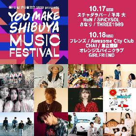 『渋谷音楽祭 2020』最終ラインナップとして4組を解禁 渋谷をテーマにしたステージセットも登場