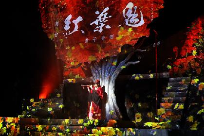 「だかいち」の劇中劇が新たな局面を迎える 舞台『紅葉鬼』~童子奇譚~ゲネプロレポート