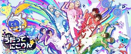 和合真一、木津つばさ、佐奈宏紀、加藤将、陳内将による『うたってにこりん☆』 ソロCDのジャケット画像が公開