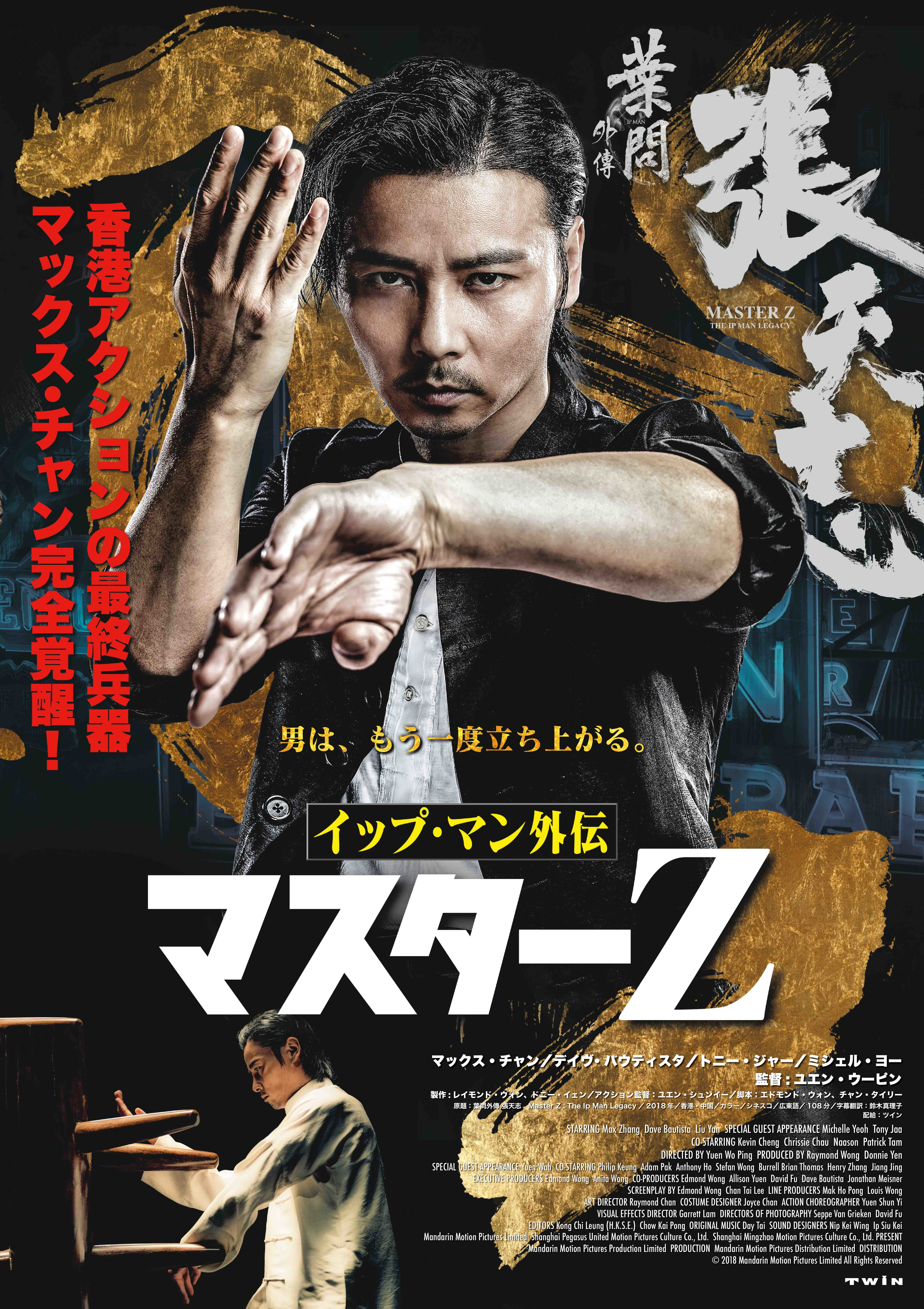 (C)2018 Mandarin Motion Pictures Limited All Rights Reserved