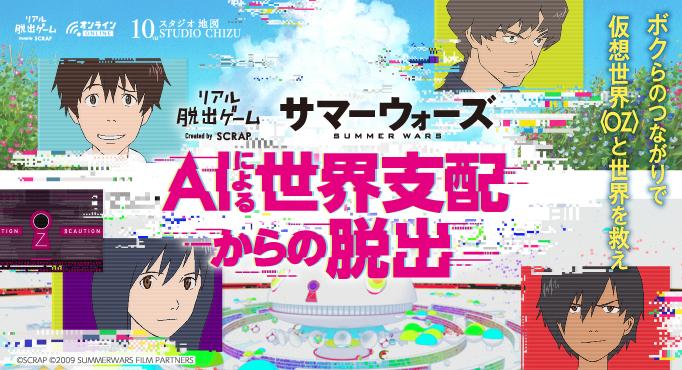 リアル脱出ゲーム サマーウォーズ「AIによる世界支配からの脱出」メインビジュアル (C)2009 SUMMERWARS FILM PARTNERS