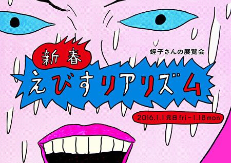 『新春 えびすリアリズム~蛭子さんの展覧会~』メインビジュアル ©蛭子能収