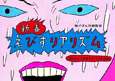 蛭子能収の「不条理」な世界を巡る『新春 えびすリアリズム』展