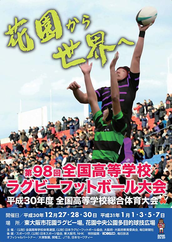 『第98回全国高等学校ラグビーフットボール大会』は、12月27日(木)~2019年1月7日(月)の日程で開催される