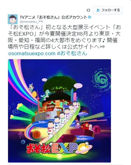 TVアニメ『おそ松さん』公式Twitterより引用