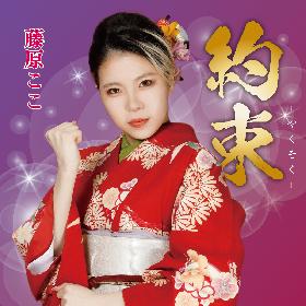 GO TO THE BEDSココ・パーティン・ココ、「藤原ここ」として演歌歌手デビュー