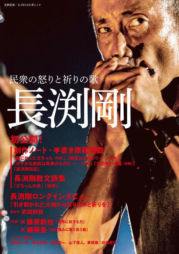 KAWADE夢ムック「長渕剛 民衆の怒りと祈りの歌」