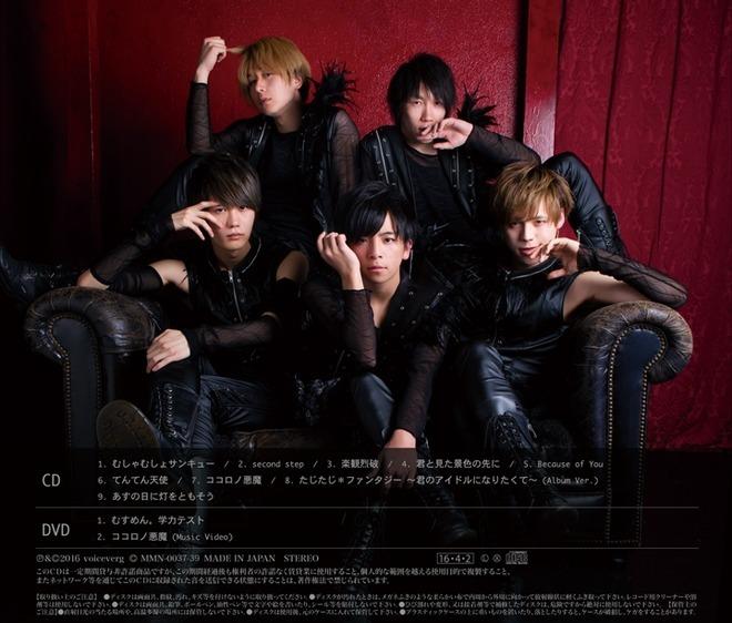 むすめん。3rd album 「Thanks!」 Btype「悪魔タイプ」