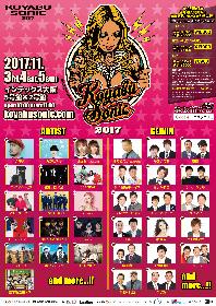 スチャダラパー、Chara、SCANDAL、千鳥、中川家らが参加! 音楽と笑いの融合『KOYABU SONIC 2017』第二弾出演者発表