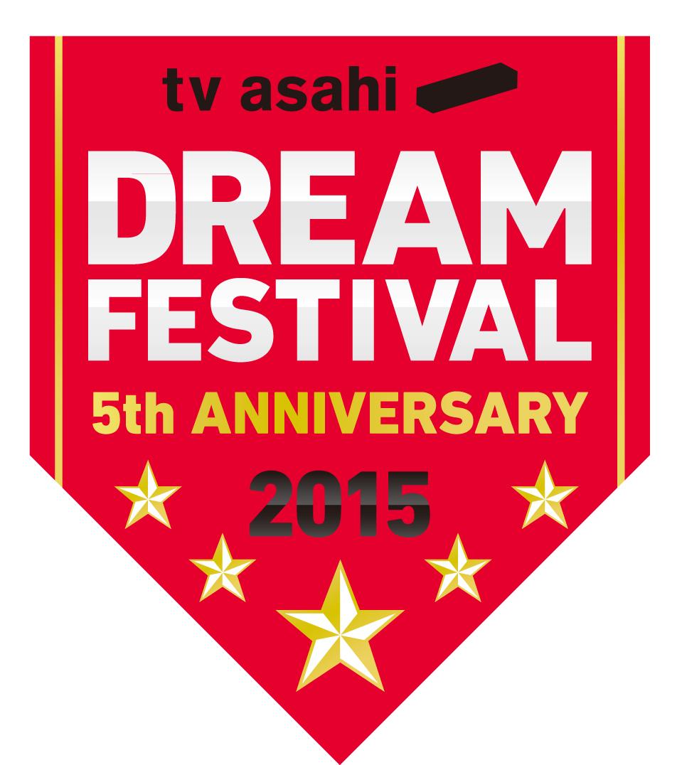 テレビ朝日ドリームフェスティバル2015
