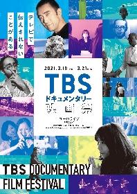 テレビで伝えきれないことをドキュメンタリー映像で伝える『TBS ドキュメンタリー映画祭』の開催が決定 珠玉の全22作品を上映