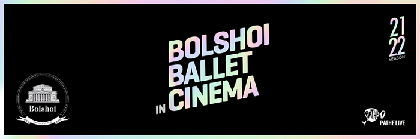 ロシアの名門「ボリショイ・バレエ団」の名演を今シーズンも全国の映画館で特別上映