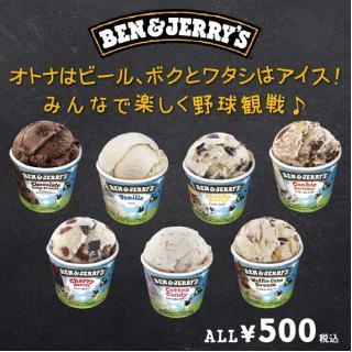 京セラドーム大阪ではバニラ、コットンキャンディー、チョコレートファッジブラウニーなど全7種のアイスが販売されている
