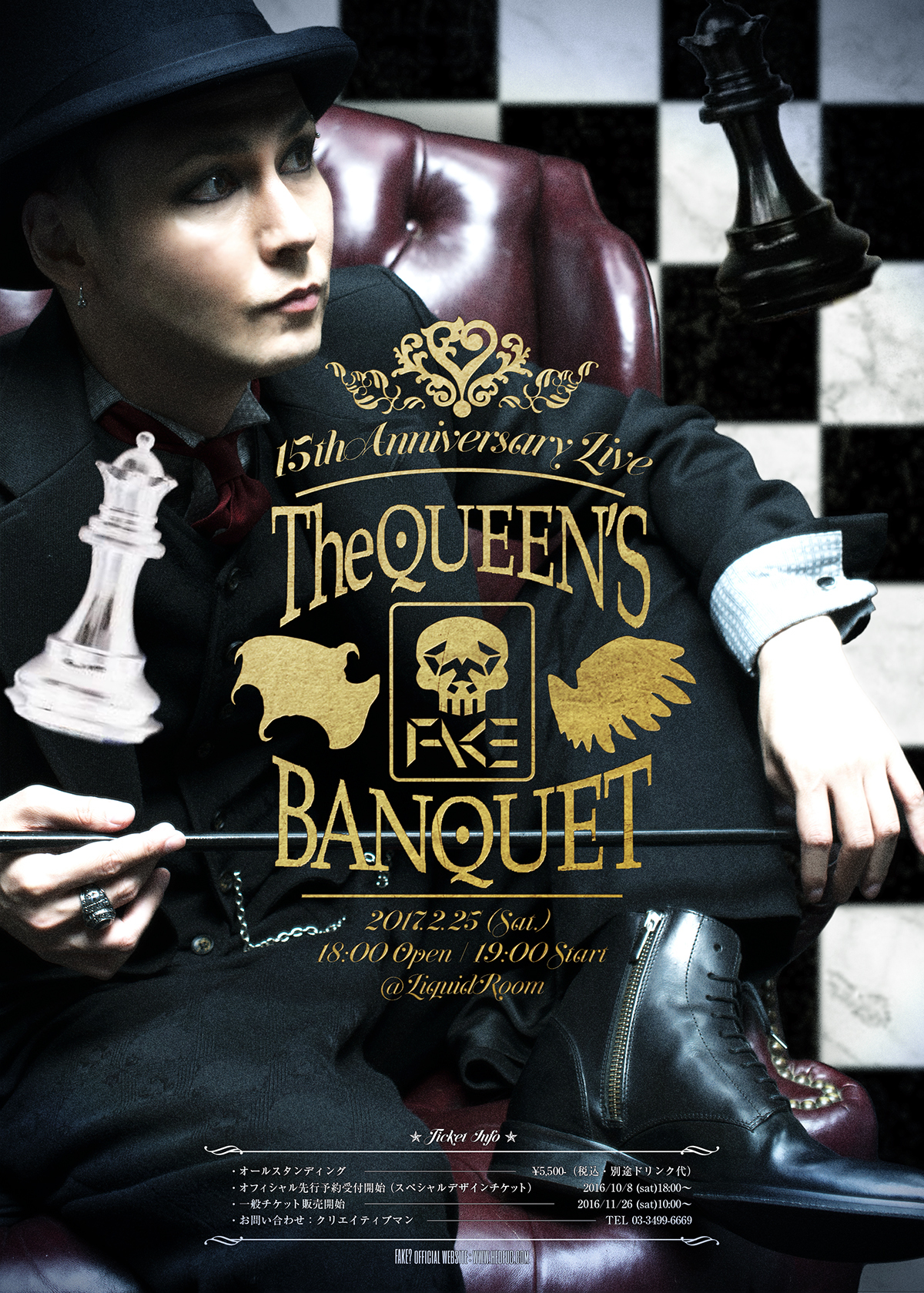 "『15th Anniversary  FAKE? Live ""The Queen's Banquet』"