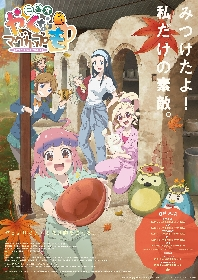 TVアニメ『やくならマグカップも 二番窯』新キャラクターも登場するメインビジュアル&アニメPV完成 OPテーマはMUG-MO「夢中の先へ」に決定
