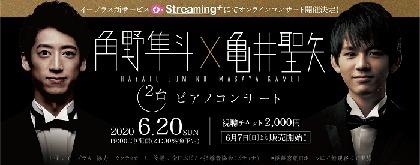 角野隼斗×亀井聖矢 2台ピアノコンサートをイープラス・Streaming+で開催決定