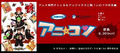 群馬でアニメ街コン!『お前はまだグンマを知らない×アニ☆コン』開催決定!