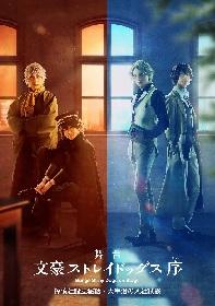 舞台『文豪ストレイドッグス』新作公演のキービジュアルが公開 長江崚行、和泉宗兵、輝馬、多和田任益らの出演が決定