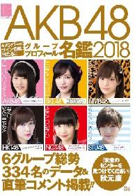 「未来のセンターを見つけてください」AKB48グループ初のプロフィール名鑑