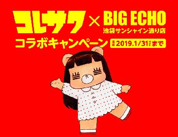 コレサワ×BIG ECHOのコラボルームが東京・池袋に登場、スペシャルコラボクレープも販売