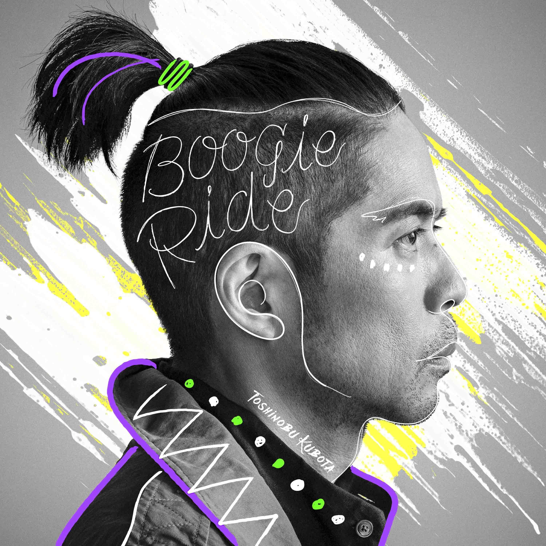 「Boogie Ride / 空の詩」