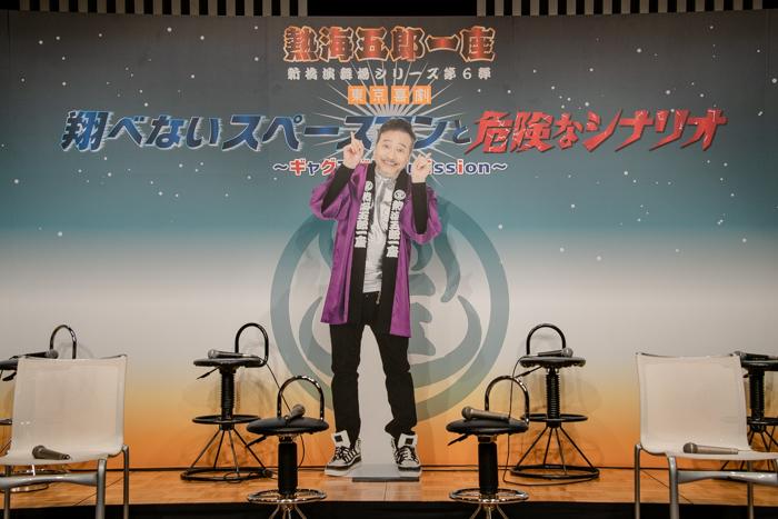 ラサール石井(本人)は北海道で公演中。会見には、パネルで登場。