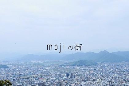 猫のホテルの村上航による約10分の一人芝居 劇団papercraft 声の作品『mojiの街』が期間限定無料配信