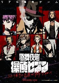 """新宿・歌舞伎町で""""探偵""""として謎を解け! リアル捜査ゲーム『歌舞伎町 探偵セブン』開催が決定"""