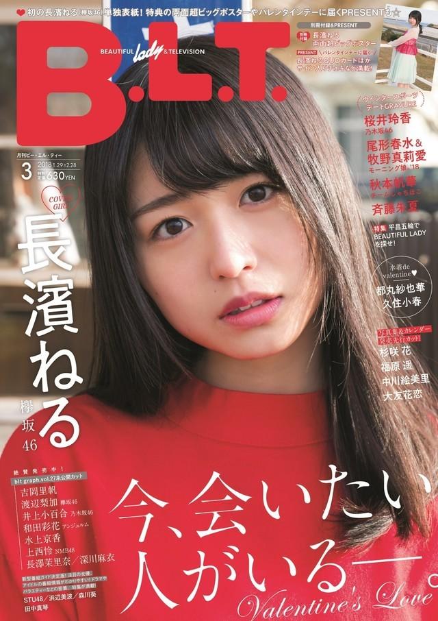 「B.L.T.」2018年3月号通常版表紙