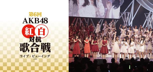 「『第6回 AKB48紅白対抗歌合戦』ライブ・ビューイング」告知ビジュアル