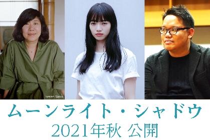 小松菜奈が初の単独主演 吉本ばなな氏の短編小説『ムーンライト・シャドウ』がエドモンド・ヨウ監督で映画化へ