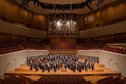 ミューザ川崎シンフォニーホール&東京交響楽団 、史上初無観客コンサートを無料生中継