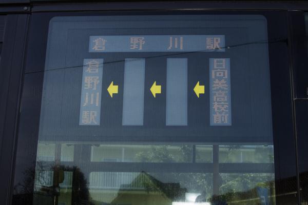 行き先表示は「日向美高校前」→「倉野川駅」