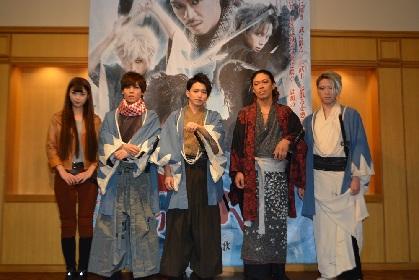 早乙女友貴、松本利夫らが意気込みを語る 『舞台「ちるらん 新撰組鎮魂歌」』東京公演開幕
