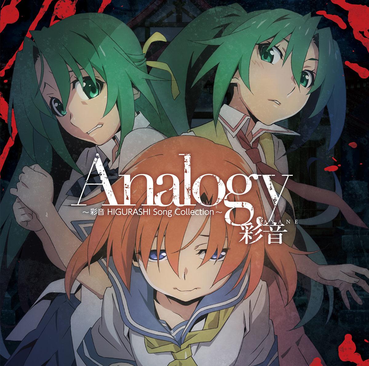 「Analogy」ジャケット (c)2020竜騎士07/ひぐらしのなく頃に製作委員会 (c)MAGES.