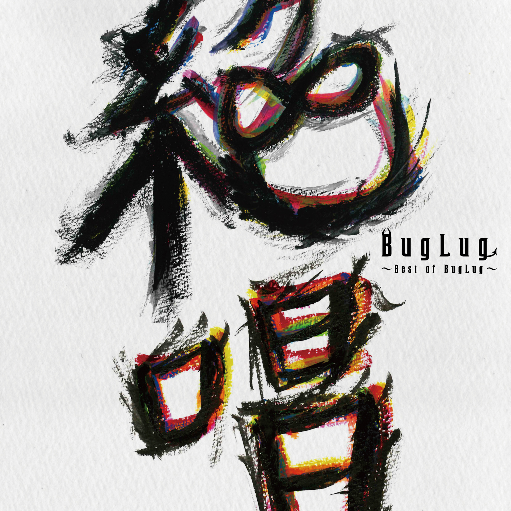 BugLug『絶唱~Best of BugLug~』