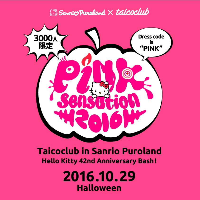 『Pink sensation 2016 ~Hello Kitty 42nd Anniversary Bash! ~』