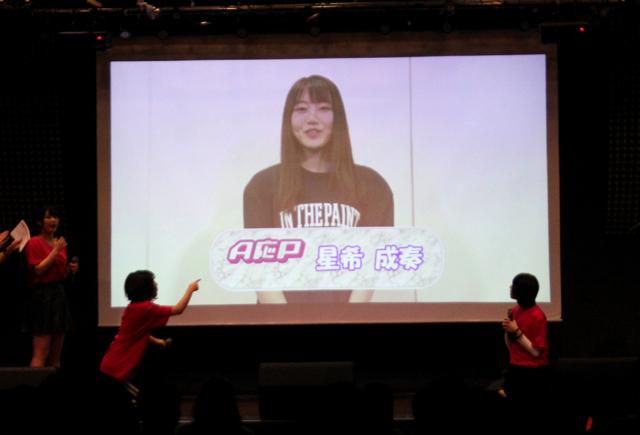 アイドルグループ「A応P」のメンバー、星希成奏からビデオメッセージのサプライズ