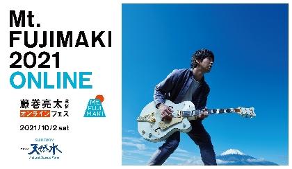 藤巻亮太主催『Mt.FUJIMAKI 2021 ONLINE』の詳細を発表 岸谷 香、真心ブラザーズ、竹原ピストル、川嶋あいの出演が決定
