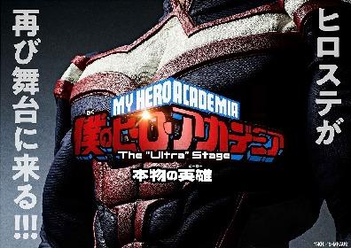 """『僕のヒーローアカデミア』The""""Ultra""""Stage(ヒロステ)の新作公演が2020年に決定"""