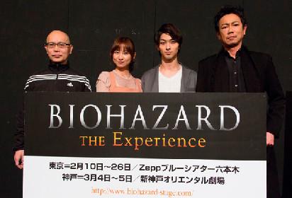 「BIOHAZARD」開幕!横浜流星、篠田麻里子、東幹久ら迫力に太鼓判
