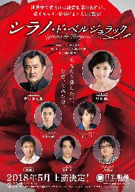 世界中で愛される純愛物語の名作が吉田鋼太郎主演で美しくよみがえる! 『シラノ・ド・ベルジュラック』来春上演