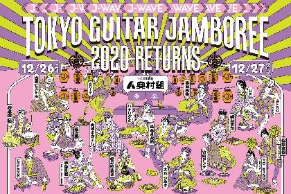 『J-WAVE TOKYO GUITAR JAMBOREE 2020 RETURNS』タイムテーブルを発表 大トリは山崎まさよし