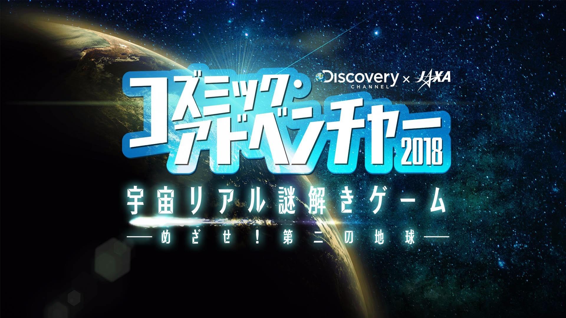 『コズミック・アドベンチャー2018」メインビジュアル