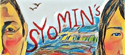 SYOMIN'S第2回公演『砂の家族』 ドラマ「相棒」でおなじみの山中崇史と美津乃あわが対談