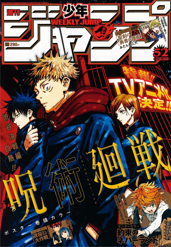 (C)週刊少年ジャンプ2019年52号/集英社