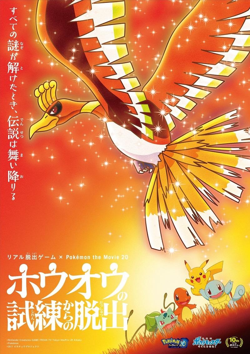 リアル脱出ゲーム×pokemon the movie 20 『ホウオウの試練からの脱出