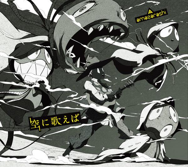 amazarashi「空に歌えば」初回盤A(All For One盤)