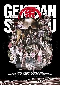 早乙女太一率いる劇団朱雀、『ぎふ葵劇場幕引き公演』がスカパーオンデマンドにて独占生配信 コメントが到着